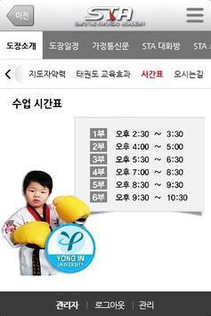용인대STA태권도클럽 apk screenshot
