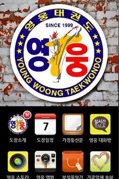 영웅태권도(천성리버),태권도 poster