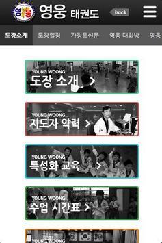 영웅태권도(천성리버),태권도 apk screenshot