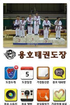 용호태권도장 poster