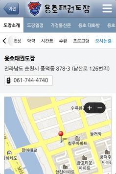 용호태권도장 apk screenshot