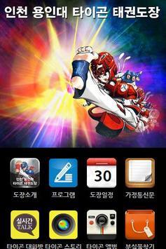 인천용인대타이곤태권도장,태권도 poster