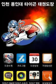 인천용인대타이곤태권도장,태권도 screenshot 1