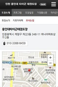인천용인대타이곤태권도장,태권도 apk screenshot