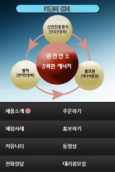 연비왕 apk screenshot