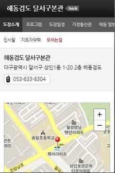 해동검도 달서구본관 screenshot 3