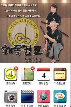 해동검도 달서구본관 poster