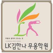 LK김한나 무용학원 icon