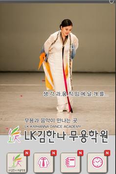 LK김한나 무용학원 screenshot 3