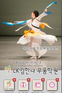 LK김한나 무용학원 poster