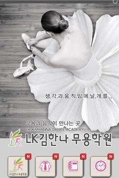 LK김한나 무용학원 screenshot 1