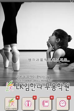 LK김한나 무용학원 screenshot 2