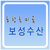 호미곶 보성수산 icon