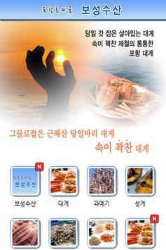 호미곶 보성수산 poster