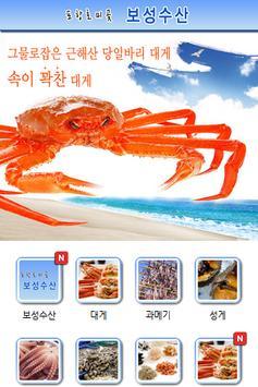호미곶 보성수산 screenshot 1