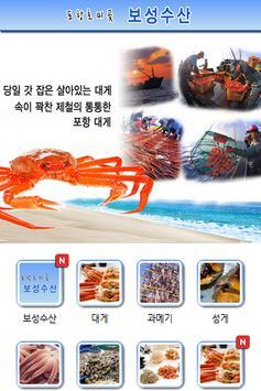 호미곶 보성수산 screenshot 2