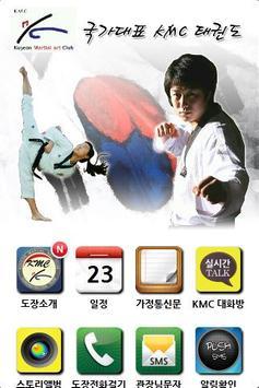 국가대표 KMC 태권도 poster