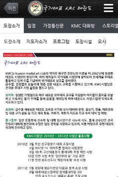 국가대표 KMC 태권도 apk screenshot