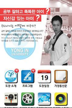 용인대태권도(불광동) poster