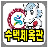 수택체육관 icon