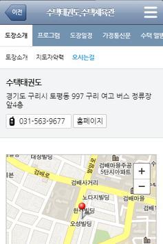 수택체육관 apk screenshot