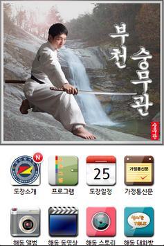 부천 숭무관 poster