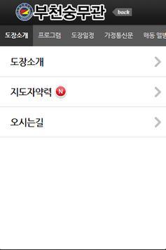 부천 숭무관 apk screenshot