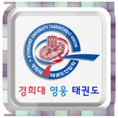 경희대영웅태권도 icon