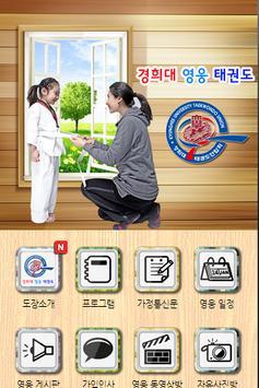 경희대영웅태권도 poster