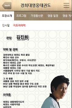 경희대영웅태권도 apk screenshot