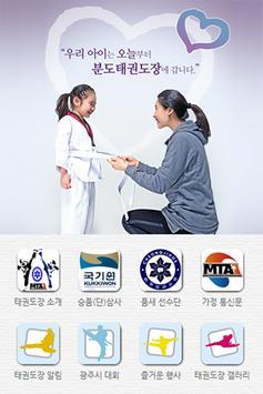 분도태권도장 poster