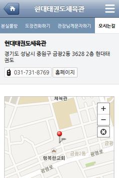현대태권도체육관 apk screenshot
