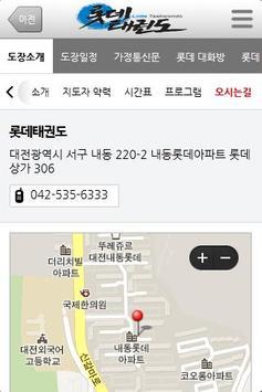 롯데태권도 apk screenshot