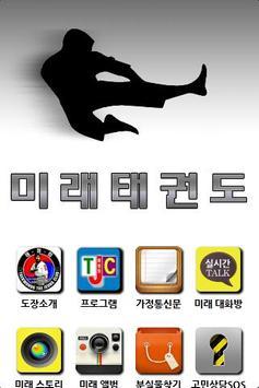 한양대 미래 태권도장 태정회 poster