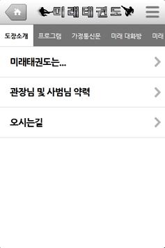 한양대 미래 태권도장 태정회 screenshot 1