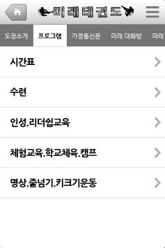 한양대 미래 태권도장 태정회 screenshot 2