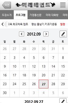 한양대 미래 태권도장 태정회 screenshot 3