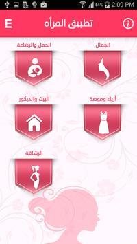 المرأة العربية apk screenshot