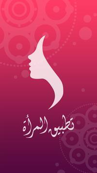 المرأة العربية poster