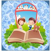 حكايات أبلة فضيلة للأطفال icon