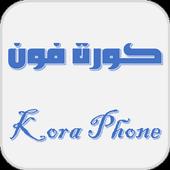 كورة فون icon