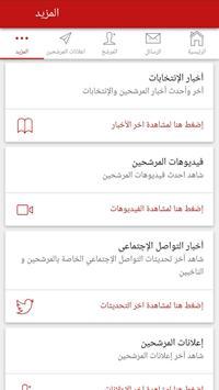 انتخابات apk screenshot