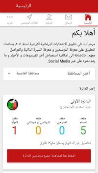 انتخابات screenshot 1