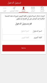 انتخابات screenshot 4