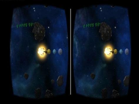신나는 우주여행 apk screenshot