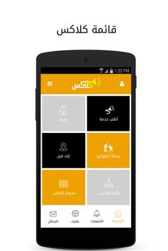 كلاكس apk screenshot