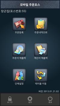 SmilePOS주문 poster