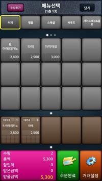 SmilePOS주문 apk screenshot