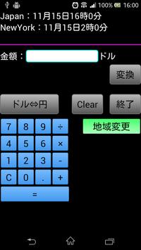 ドル計算機:電卓・メモ帳機能つき poster