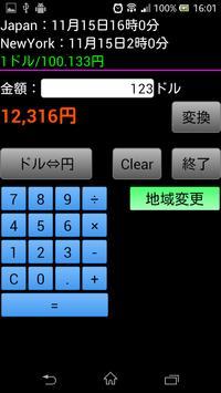 ドル計算機:電卓・メモ帳機能つき screenshot 1
